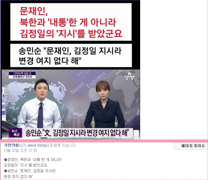 김정일 무당에 대한 이미지 검색결과