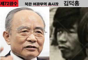 사본 -72-김덕홍.jpg