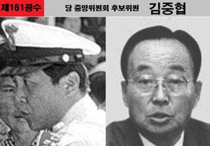 사본 -161-김중협.jpg