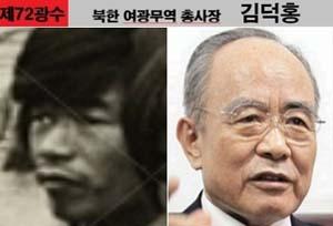 사본 -김덕홍-완결 (1).jpg