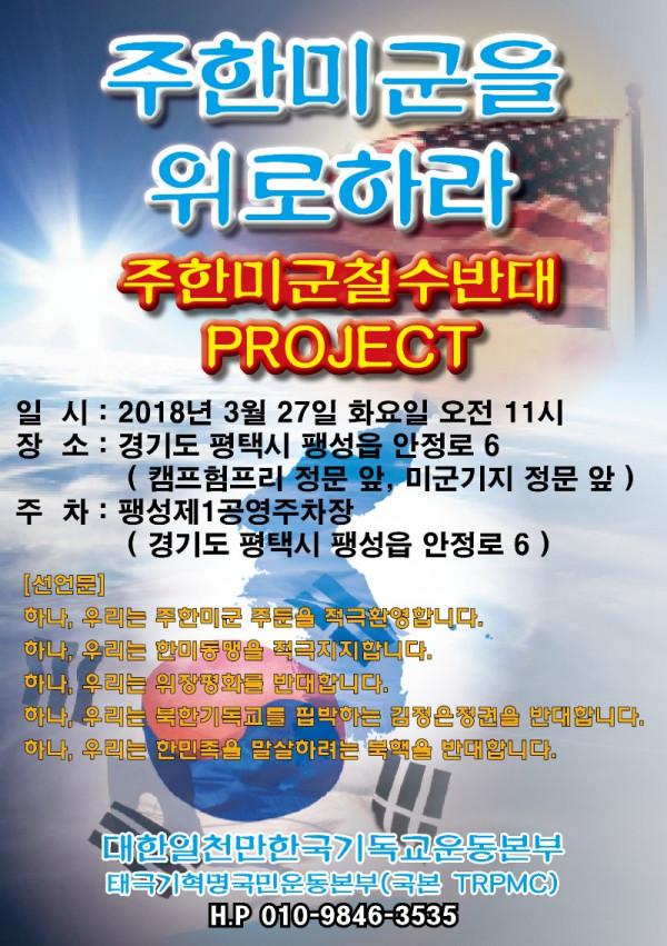 주한미군반대 전격 PROJECT.jpg