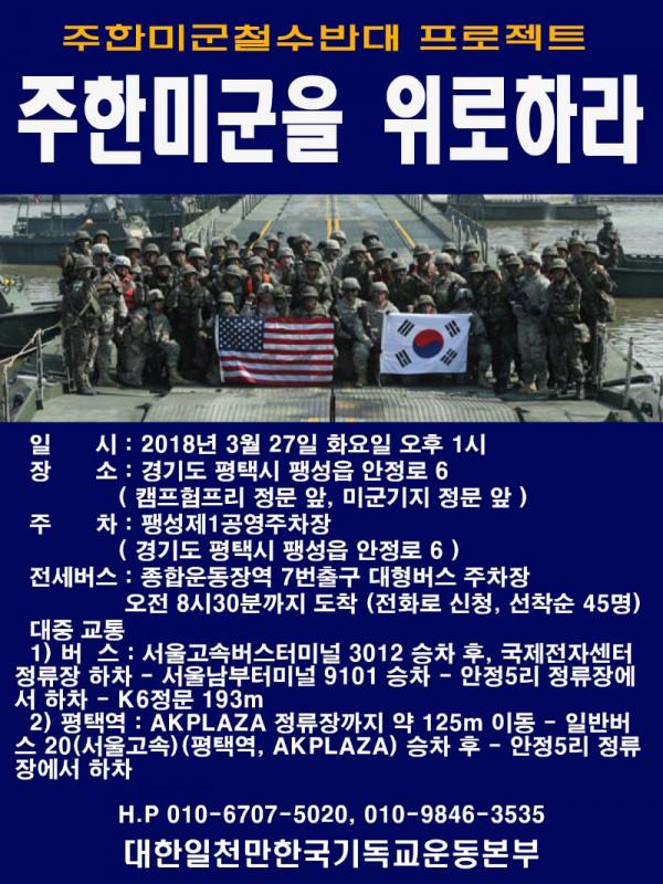 주한미군철수반대 전격 PROJECT 찾아오시는 길.jpg