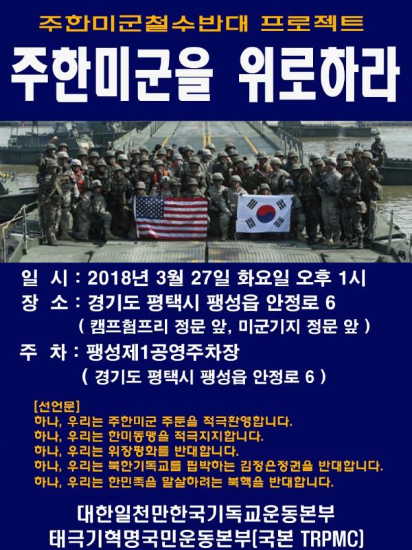 주한미군철수반대 전격 PROJECT.jpg