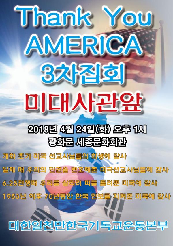 Thank You AMERICA Main 포스터.jpg