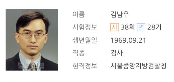 김남우검새부장.png