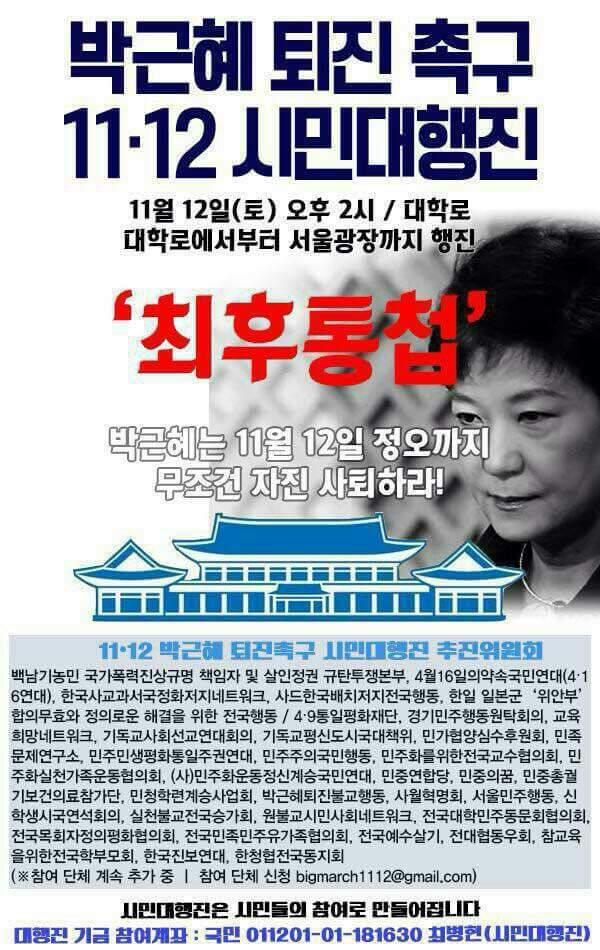 민중총궐기 박근혜 퇴진 시위단체 명단FB_IMG_1478049573782.jpg