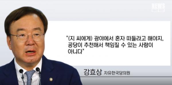 강효상.png