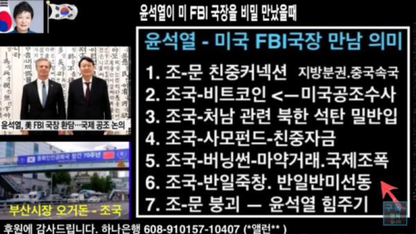 윤석렬과 FBI 국장.png