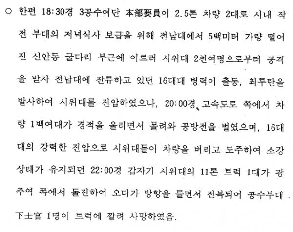 정관철중사의 사망 검찰기재내용1.png