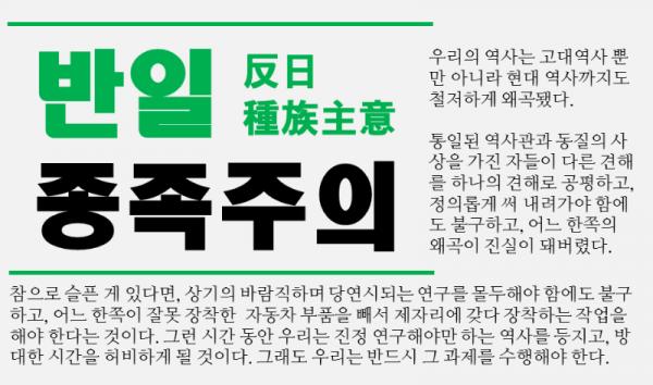 반일_종족주의.png