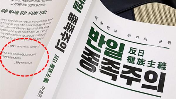 반일_종족주의 (1).png
