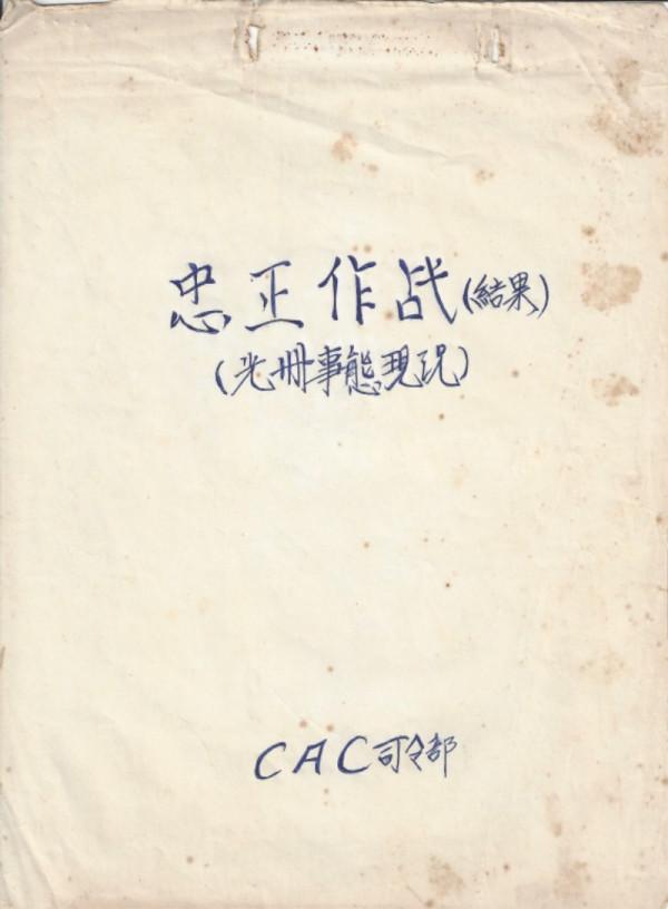 9-0 충정작전(결과) (광주사태현황) CAC사령부 p51_페이지_01.jpg