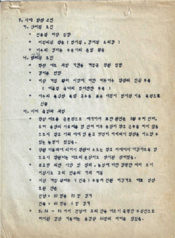 9-0 충정작전(결과) (광주사태현황) CAC사령부 p51_페이지_03.jpg