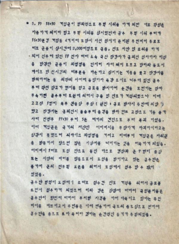 9-0 충정작전(결과) (광주사태현황) CAC사령부 p51_페이지_05.jpg