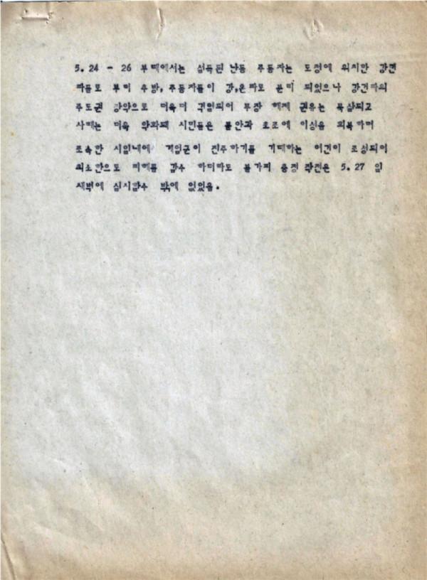 9-0 충정작전(결과) (광주사태현황) CAC사령부 p51_페이지_07.jpg