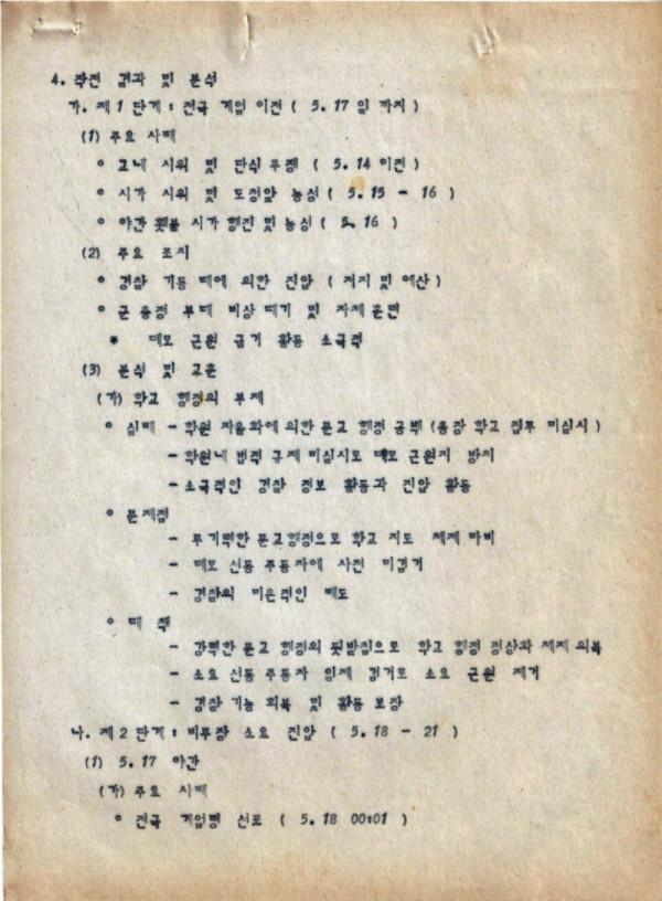 9-0 충정작전(결과) (광주사태현황) CAC사령부 p51_페이지_11.jpg