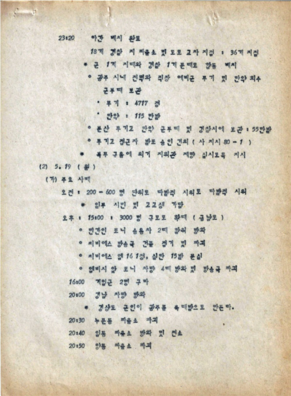 9-0 충정작전(결과) (광주사태현황) CAC사령부 p51_페이지_14.jpg
