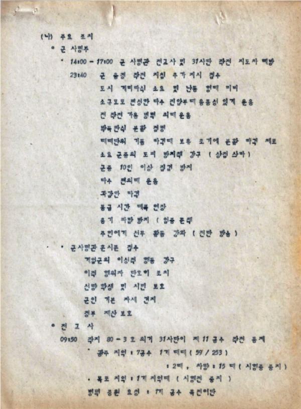 9-0 충정작전(결과) (광주사태현황) CAC사령부 p51_페이지_15.jpg