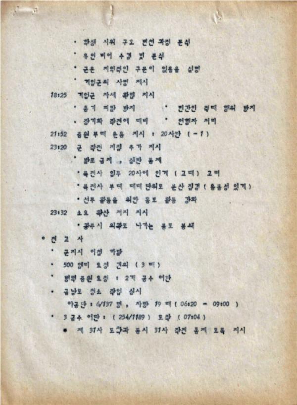 9-0 충정작전(결과) (광주사태현황) CAC사령부 p51_페이지_18.jpg