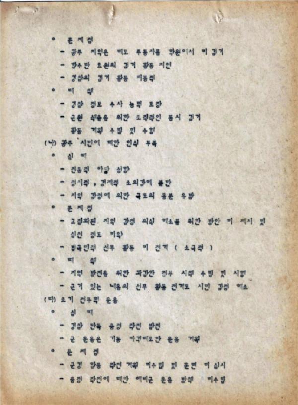 9-0 충정작전(결과) (광주사태현황) CAC사령부 p51_페이지_24.jpg