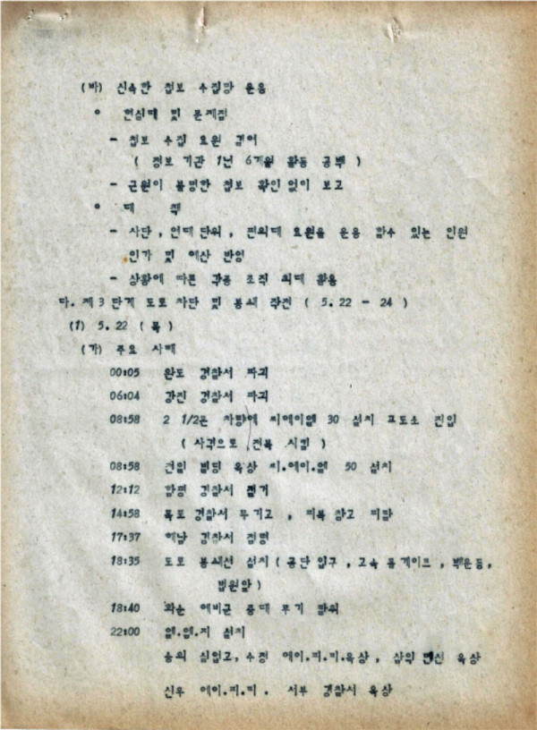 9-0 충정작전(결과) (광주사태현황) CAC사령부 p51_페이지_26.jpg