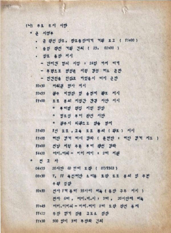 9-0 충정작전(결과) (광주사태현황) CAC사령부 p51_페이지_27.jpg