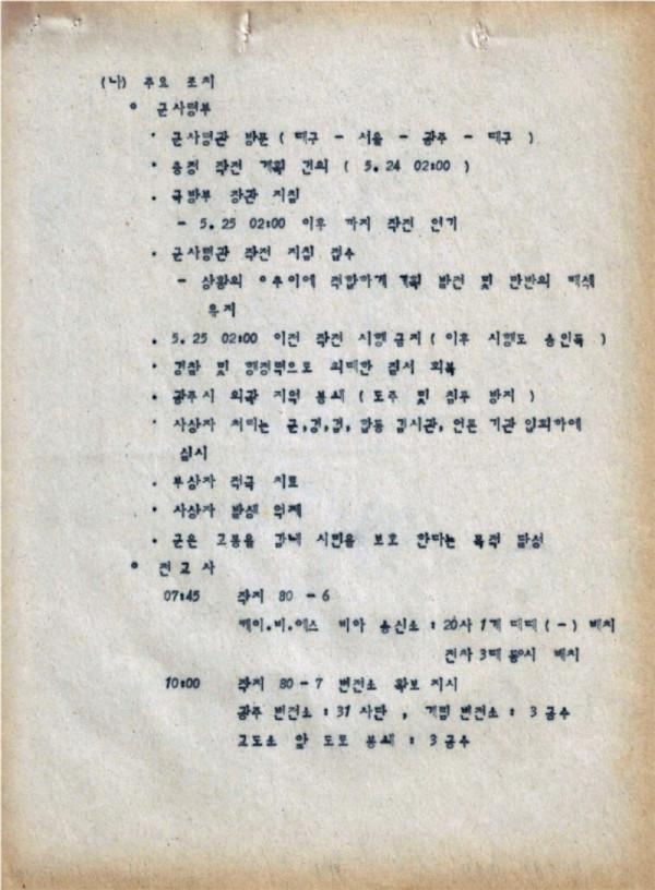 9-0 충정작전(결과) (광주사태현황) CAC사령부 p51_페이지_30.jpg