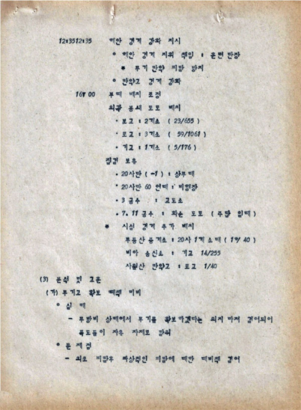 9-0 충정작전(결과) (광주사태현황) CAC사령부 p51_페이지_31.jpg