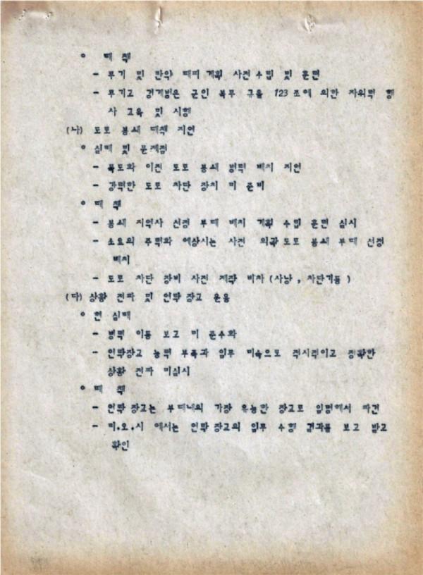 9-0 충정작전(결과) (광주사태현황) CAC사령부 p51_페이지_32.jpg