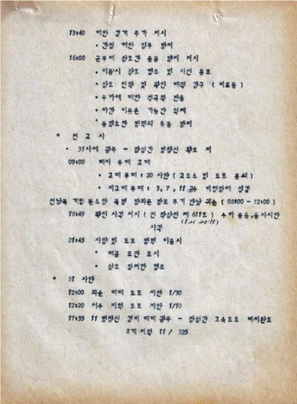 9-0 충정작전(결과) (광주사태현황) CAC사령부 p51_페이지_34.jpg