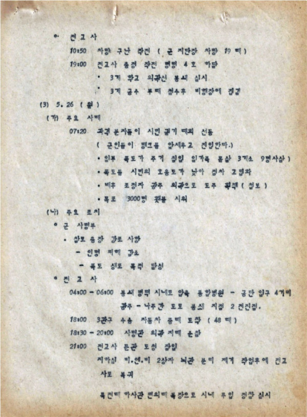 9-0 충정작전(결과) (광주사태현황) CAC사령부 p51_페이지_36.jpg