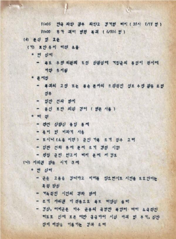 9-0 충정작전(결과) (광주사태현황) CAC사령부 p51_페이지_37.jpg