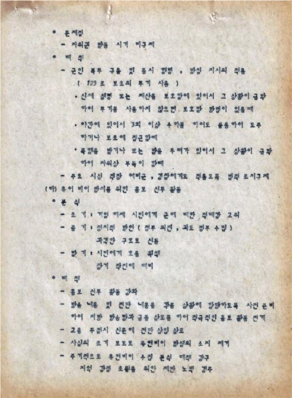 9-0 충정작전(결과) (광주사태현황) CAC사령부 p51_페이지_38.jpg