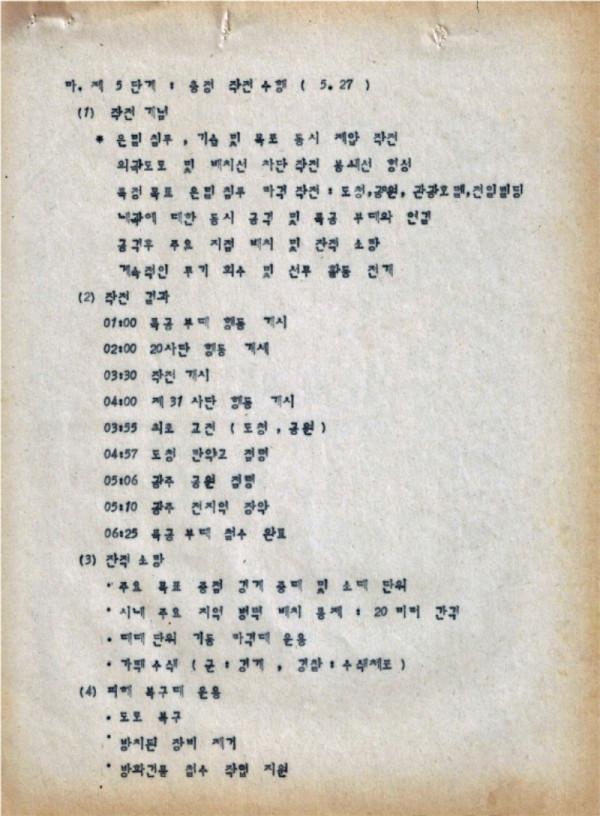 9-0 충정작전(결과) (광주사태현황) CAC사령부 p51_페이지_39.jpg