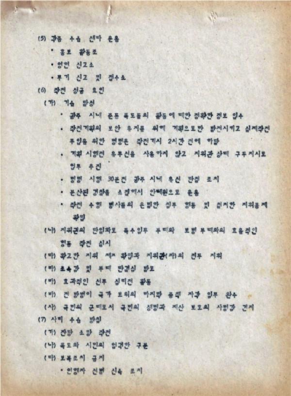 9-0 충정작전(결과) (광주사태현황) CAC사령부 p51_페이지_40.jpg