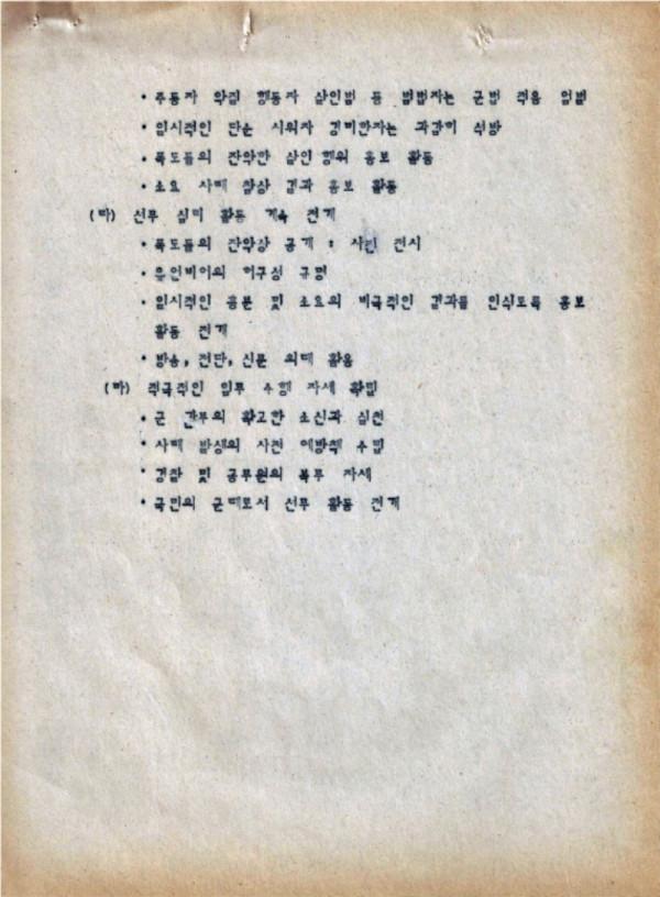9-0 충정작전(결과) (광주사태현황) CAC사령부 p51_페이지_41.jpg