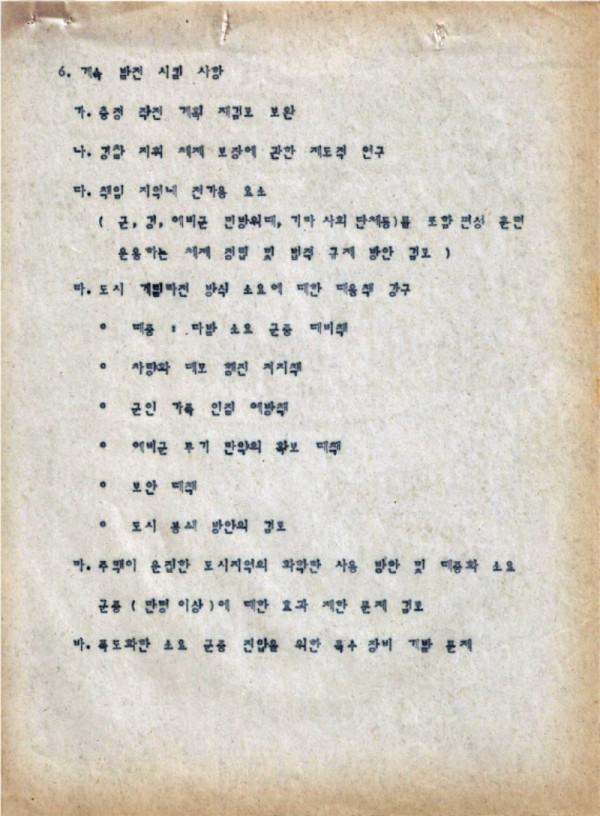 9-0 충정작전(결과) (광주사태현황) CAC사령부 p51_페이지_46.jpg