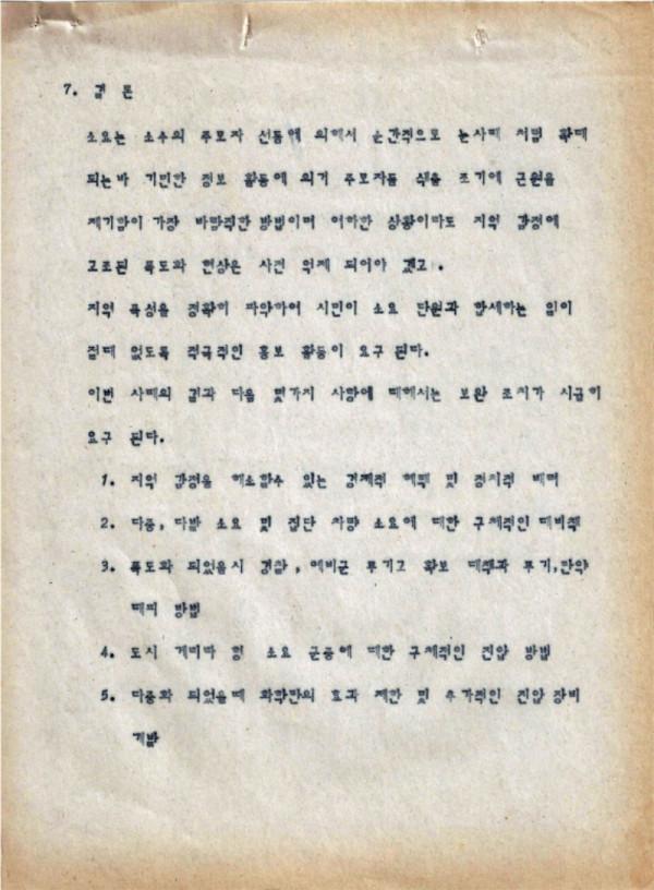 9-0 충정작전(결과) (광주사태현황) CAC사령부 p51_페이지_47.jpg
