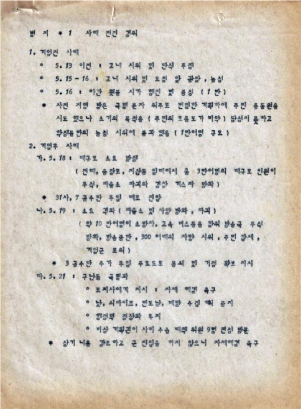9-0 충정작전(결과) (광주사태현황) CAC사령부 p51_페이지_48.jpg