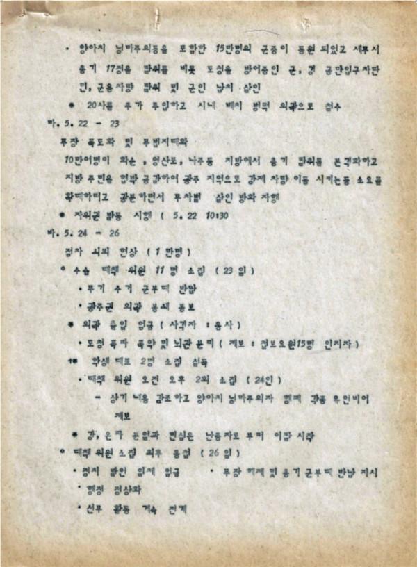 9-0 충정작전(결과) (광주사태현황) CAC사령부 p51_페이지_49.jpg