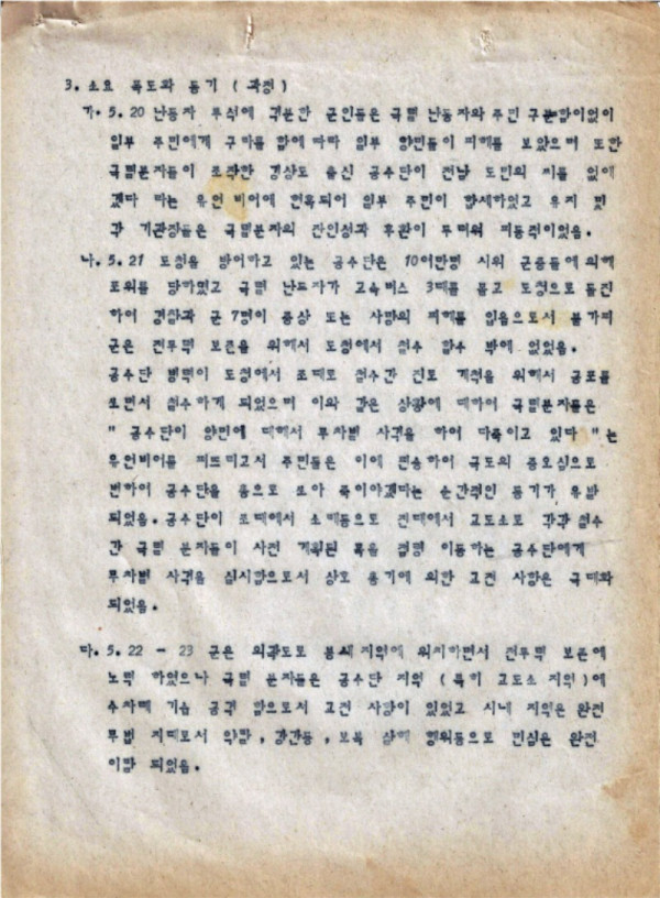 9-0 충정작전(결과) (광주사태현황) CAC사령부 p51_페이지_50.jpg