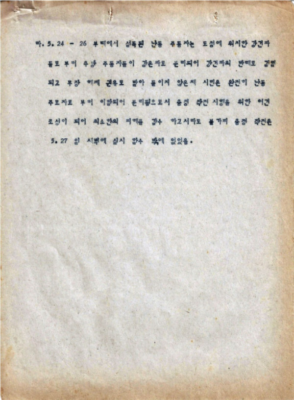 9-0 충정작전(결과) (광주사태현황) CAC사령부 p51_페이지_51.jpg