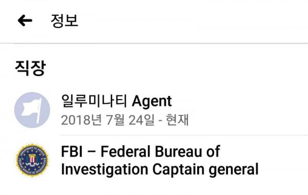 일루미나티와 FBI.jpg