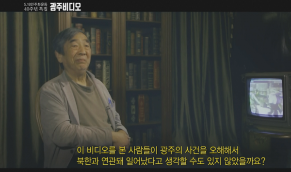 미주민주화개독박상증증언북괴개입3.png