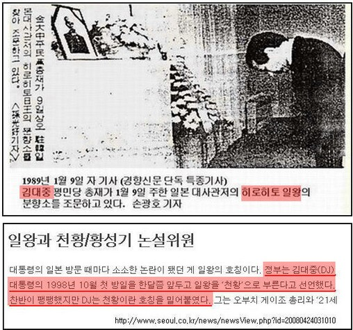 김대중천황.jpg