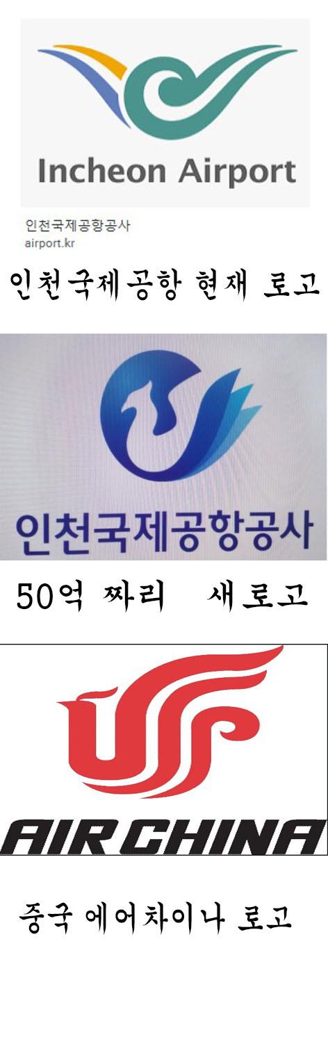 인천국제공항.jpg
