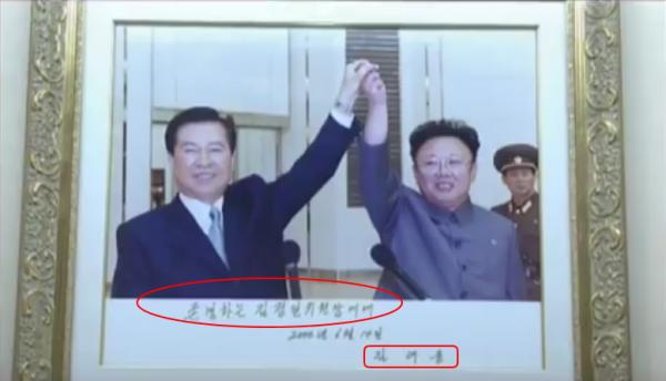 김대중김정일존경.png