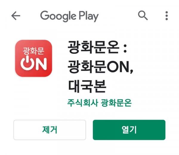 Screenshot_20210820-113809_Google Play Store.jpg