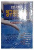 /home1/systemclub_jmwon/www/data/file/37/1794608198_kZnf4QjY_b2b1a17864f25551c7d578a2505bd93f8255a01a.jpg
